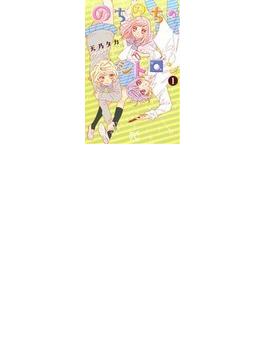 のちのちのシトロン (PRINCESS COMICS) 2巻セット(プリンセス・コミックス)