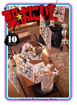 聖☆おにいさん SAINT☆YOUNG MEN(10)