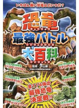 恐竜最強バトル大百科 恐竜たちが夢の対決! 114体の恐竜たちが最強バトル!