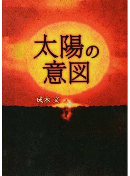 太陽の意図