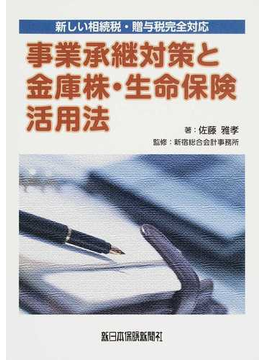 事業承継対策と金庫株・生命保険活用法