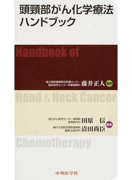 頭頸部がん化学療法ハンドブック