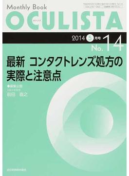 OCULISTA Monthly Book No.14(2014−5月号) 最新コンタクトレンズ処方の実際と注意点