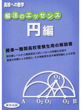 解法のエッセンス 高校への数学 円編