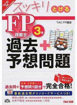 スッキリとける過去+予想問題FP技能士3級 2014−2015年版
