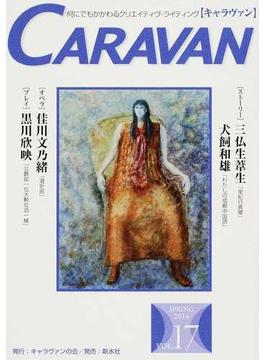 キャラヴァン 17(2014春)