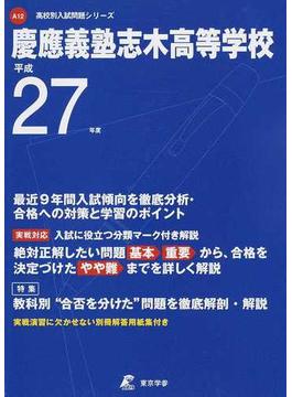 慶應義塾志木高等学校 27年度用