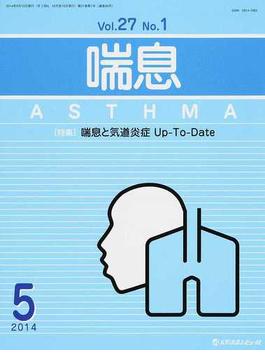 喘息 Vol.27No.1(2014.5) 〈特集〉喘息と気道炎症Up‐To‐Date