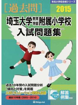埼玉大学教育学部附属小学校入試問題集 過去10年間 2015