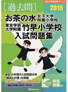 お茶の水女子大学附属小学校・東京学芸大学附属竹早小学校入試問題集 過去15年間 2015
