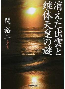 消えた出雲と継体天皇の謎(学研M文庫)