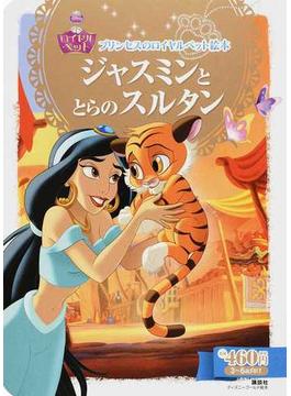ジャスミンととらのスルタン 3〜6歳向け(ディズニーゴールド絵本)
