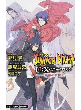 サモンナイトU:X〈ユークロス〉-叛檄の救世主-(JUMP J BOOKS(ジャンプジェーブックス))