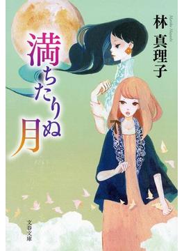 満ちたりぬ月 新装版(文春文庫)