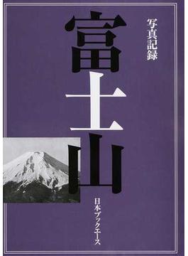 写真記録富士山 復刻