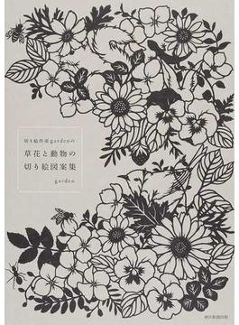 切り絵作家gardenの草花と動物の切り絵図案集