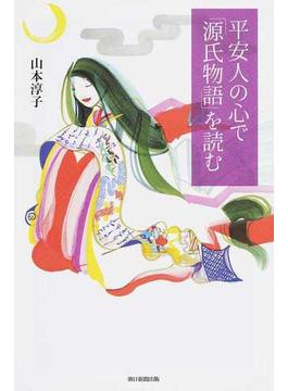 平安人の心で「源氏物語」を読む(朝日選書)