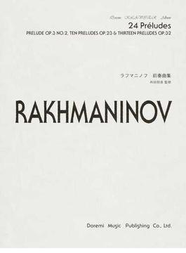 ラフマニノフ/前奏曲集 Op.3−2,Op.23,Op.32 2014