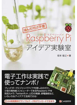 はんだ付け不要Raspberry Piアイデア実験室