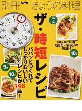 ザ・時短レシピ パパッとつくれてしっかりおいしいレシピが146品!(別冊NHKきょうの料理)
