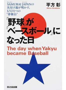 """「野球」が「ベースボール」になった日 SAMURAI JAPANの名付け親が明かす、もうひとつの""""夢舞台"""""""