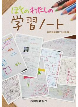 ぼくのわたしの学習ノート