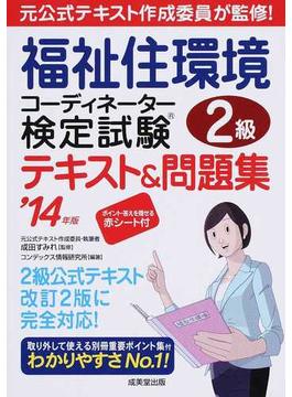 福祉住環境コーディネーター検定試験2級テキスト&問題集 '14年版