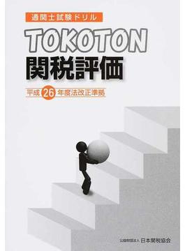 TOKOTON関税評価 通関士試験ドリル