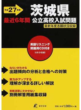 茨城県公立高校入試問題 平成27年度