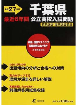 千葉県公立高校入試問題 平成27年度