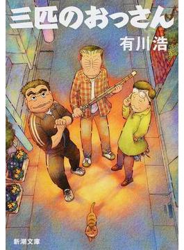 三匹のおっさん 1(新潮文庫)