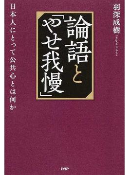 論語と「やせ我慢」 日本人にとって公共心とは何か