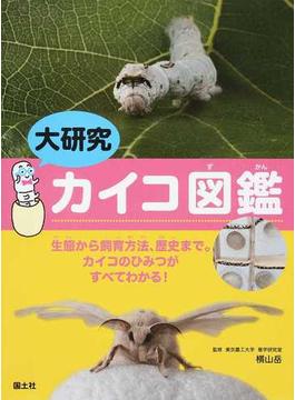 大研究カイコ図鑑 生態から飼育方法、歴史まで。カイコのひみつがすべてわかる!