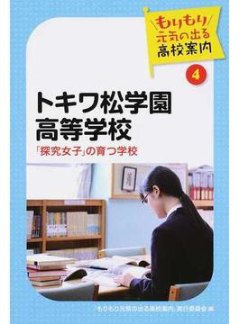 トキワ松学園高等学校 「探究女子」の育つ学校