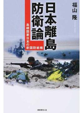 日本離島防衛論 島嶼国家日本の新国防戦略