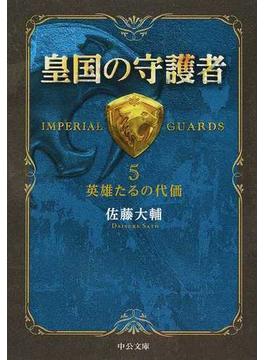 皇国の守護者 5 英雄たるの代価(中公文庫)