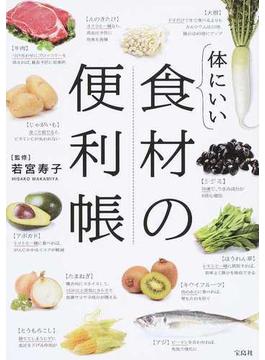 体にいい食材の便利帳