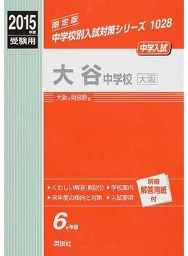 大谷中学校大阪 中学入試 2015年度受験用