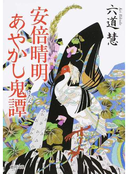 安倍晴明あやかし鬼譚(徳間文庫)