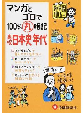 マンガとゴロで100%丸暗記高校日本史年代