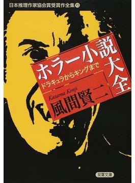 日本推理作家協会賞受賞作全集 93 ホラー小説大全(双葉文庫)