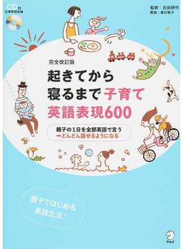 起きてから寝るまで子育て英語表現600 親子の1日を全部英語で言う→どんどん話せるようになる 完全改訂版