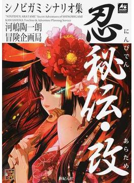 忍秘伝・改 シノビガミシナリオ集