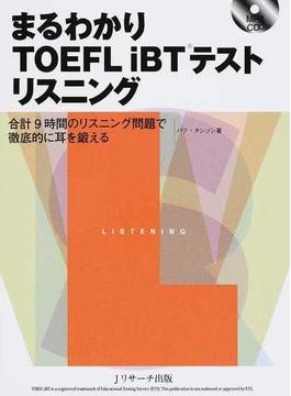 まるわかりTOEFL iBTテストリスニング 合計9時間のリスニング問題で徹底的に耳を鍛える
