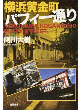 横浜黄金町パフィー通り