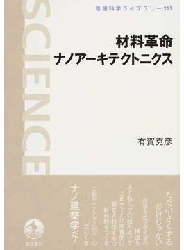 材料革命ナノアーキテクトニクス(岩波科学ライブラリー)