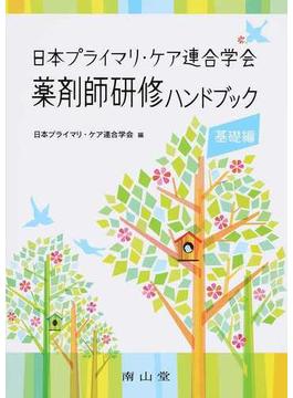 日本プライマリ・ケア連合学会薬剤師研修ハンドブック 基礎編