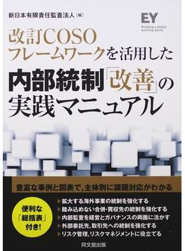 改訂COSOフレームワークを活用した内部統制「改善」の実践マニュアル