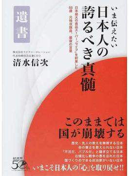 いま伝えたい日本人の誇るべき真髄 日本最大の食品スーパー「ライフ」を創業した88歳元特攻隊員、最後の言葉 遺書