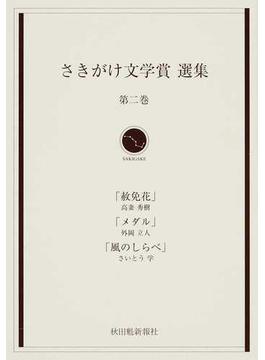 さきがけ文学賞選集 第2巻
